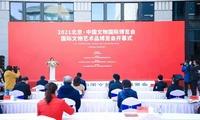 文物   3000余件艺术品亮相2021北京·中国文物国际博览会国际文物艺术品博览会